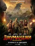 """Постер из фильма """"Джуманджи: Зов джунглей"""" - 1"""