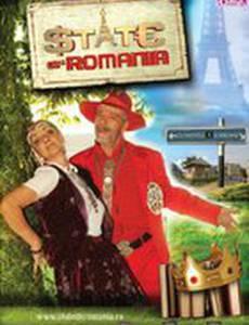 Румынский Стате
