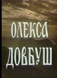 Постер Олекса Довбуш