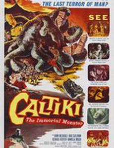 Калтики, бессмертный монстр