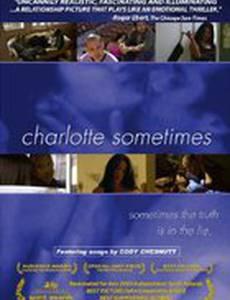 Шарлотта иногда