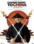 """Постер из фильма """"С Чандни Чоука в Китай"""" - 1"""