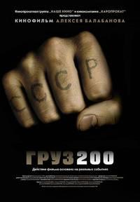 Постер Груз 200