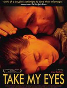 Возьми мои глаза