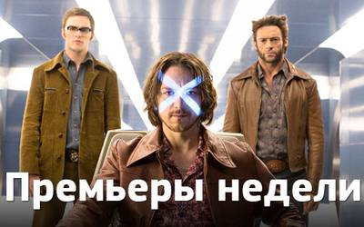 Премьеры недели: «Люди Икс», Галустян и короткометражки