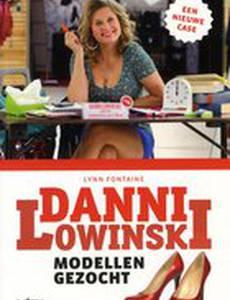 Данни Ловински