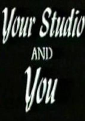Твоя студия и ты