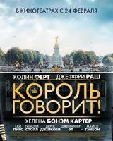 """Постер из фильма """"Король говорит!"""" - 7"""
