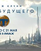"""Постер из фильма """"Земля будущего"""" - 5"""