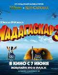 "Постер из фильма ""Мадагаскар3"" - 1"