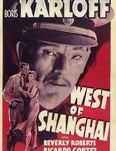 Запад Шанхая