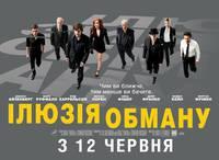 Постер Иллюзия обмана