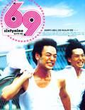 """Постер из фильма """"69"""" - 1"""