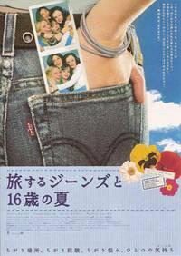 Постер Джинсы – талисман