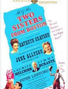 Две сестры из Бостона
