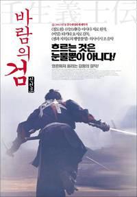 Постер Последний меч самурая
