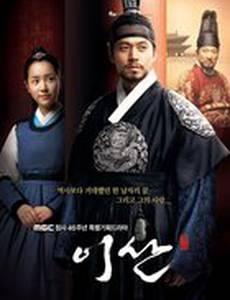 Ли Сан: Король Чончжо