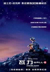 Постер ВАЛЛ-И