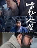 """Постер из фильма """"Крепость Намхансансон"""" - 1"""