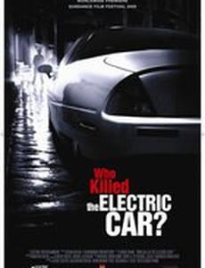 Кто убил электрокар?