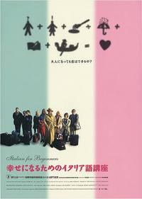 Постер Итальянский для начинающих