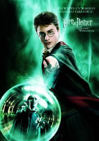 Постер Гарри Поттер и Орден Феникса