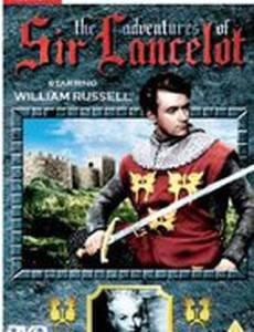 Приключения сэра Ланселота