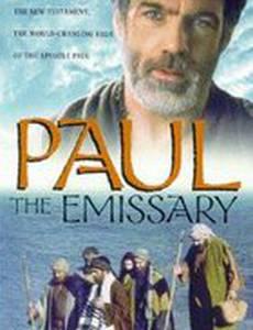 Павел эмиссар