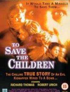 Спасти детей