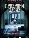 """Постер из фильма """"Призраки Элоиз"""" - 1"""