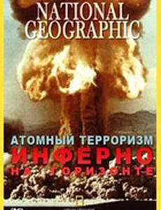 Атомный терроризм. Инферно на горизонте