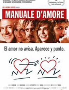 Учебник любви