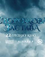 """Постер из фильма """"Сторожевая застава"""" - 4"""