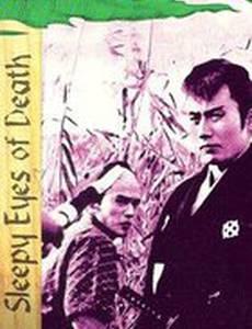 Немури Кьёсиро 2: Поединок