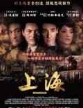 """Постер из фильма """"Шанхай"""" - 1"""