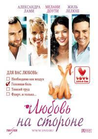 Постер Любовь на стороне