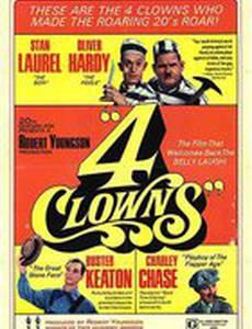 4 клоуна