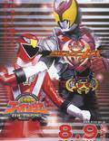 "Постер из фильма ""Engine sentai Go-onger: Boom boom! Bang bang! GekijoBang!!"" - 1"