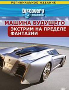 Discovery: Машина будущего (мини-сериал)