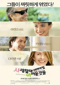 Постер Любовь по правилам и без