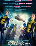 """Постер из фильма """"Люди Икс: Первый класс"""" - 1"""