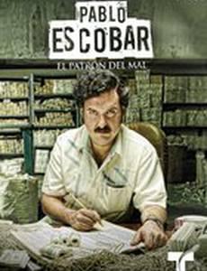 Пабло Эскобар, хозяин зла (мини-сериал)