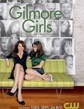 """Постер из фильма """"Девочки Гилмор"""" - 1"""