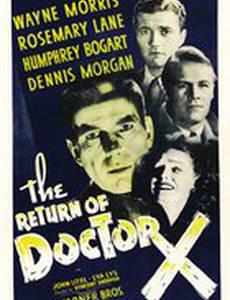 Возвращение доктора X