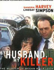 Мой муж – мой убийца