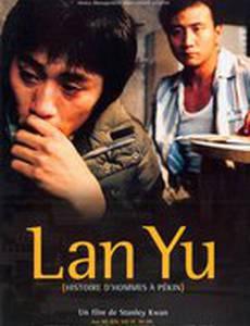 Лан Ю