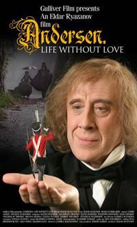 Постер Андерсен. Жизнь без любви