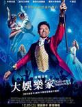 """Постер из фильма """"Величайший шоумен"""" - 1"""