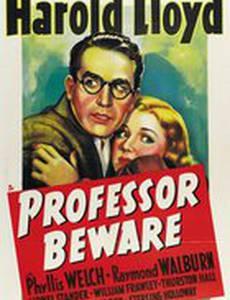 Профессор, остерегайся