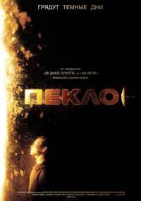 Постер Пекло